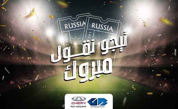 شيري تعلن عن أسماء الفائزين برحلة مدفوعة التكاليف إلى روسيا لتشجيع منتخب مصر
