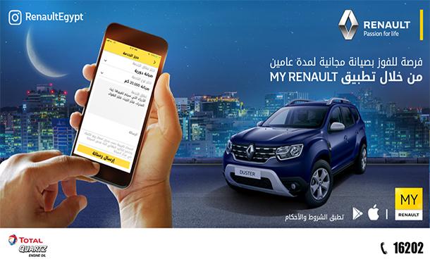 رينو مصر تقدم الصيانة المجانية لمدة عامين عند حجز الصيانة من خلال تطبيقها