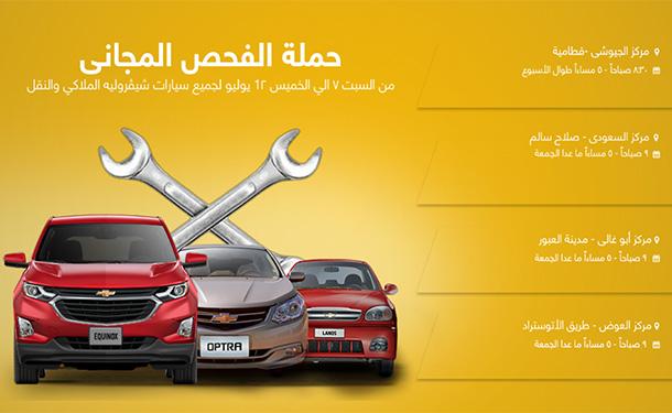 حملة الفحص المجاني لسيارات شيفروليه الملاكي والنقل من 7 إلى 12 يوليو