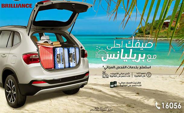 أيام قليلة وينتهي عرض الصيف الخاص من بريليانس مصر