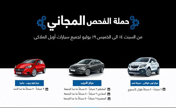 مد حملة الفحص المجاني لسيارات أوبل لتنتهي 19 يوليو