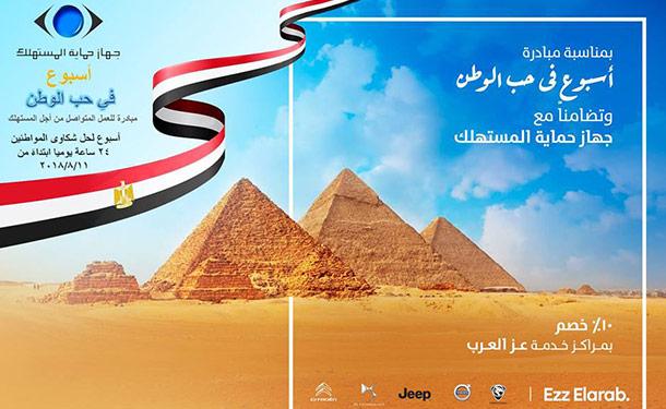 عز العرب تشارك بحملة