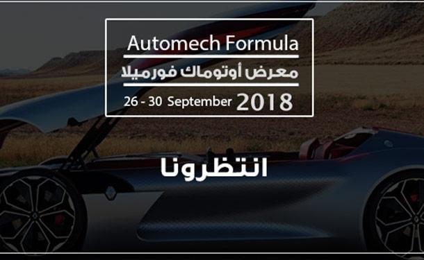 تعرف على علامات السيارات المشاركة في معرض أوتوماك فورمولا 2018