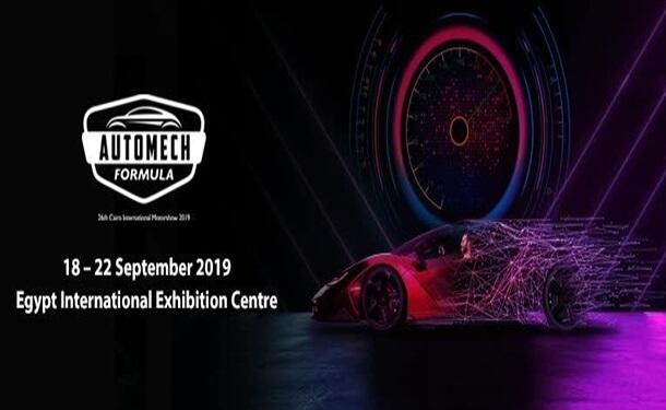 معرض أوتوماك فورميلا 2019 ينطلق في 18 سبتمبر القادم