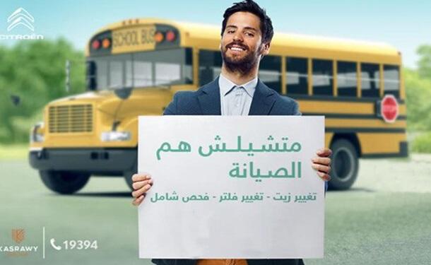 سيتروين مصر تقدم لعملائها عرض صيانة بمميزات مجانية