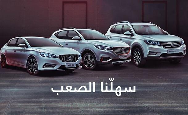 عرض خاص على قطع الغيار وخدمات ما بعد البيع من MG مصر