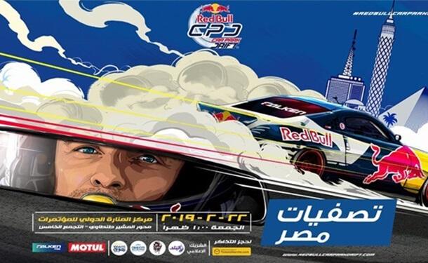 مركز-المناره-المؤتمرات-مصر-تصفيات-سيارات