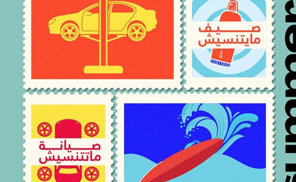عرض صيانة خاص من تويوتا مصر بمناسبة فصل الصيف