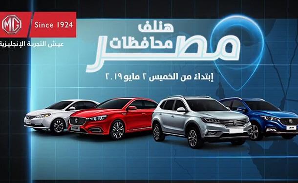 سياره-إم-جي-جديد-مصر