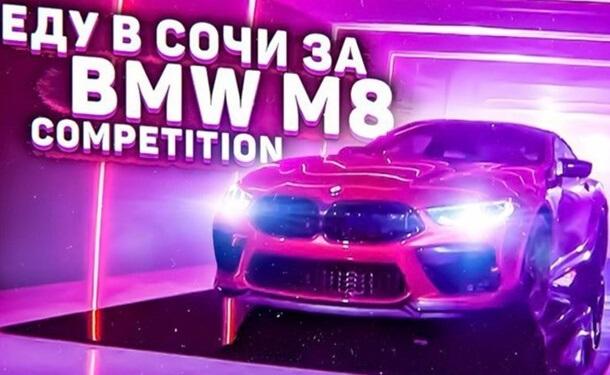 تسريب صور BMW M8 Competition