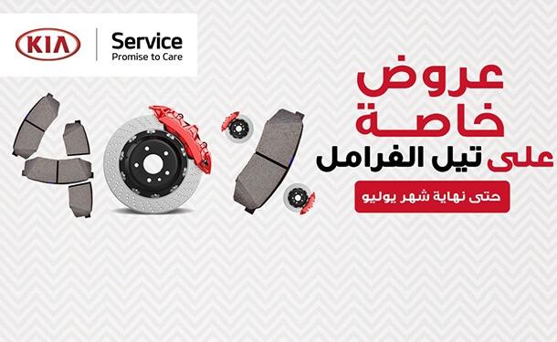 سيارات-عروض-كيا-مصر