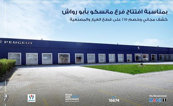 مركز خدمة بيجو أبو رواش